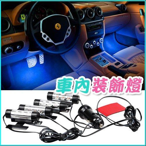 汽車室內腳底LED氛圍燈 / 改裝燈車內裝飾燈 (隨機色) 229元