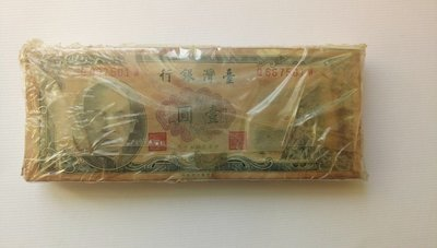 北極星的店~~~~~民國五十年台灣銀行 壹元紙鈔 50張連號(西螺大橋)(沒使用過原裝)