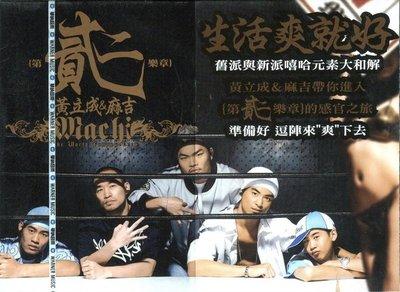 黃立成 & 麻吉Machi ~第貳樂章 ~ CD+VCD 全新未拆