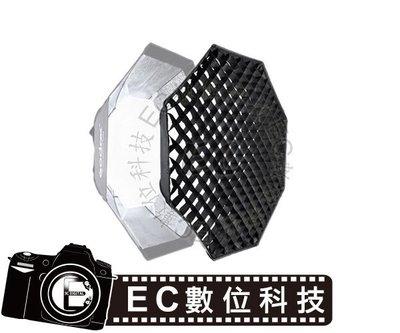 【EC數位】Godox 神牛 SB-US-80 快收式 八角傘型網格柔光箱 含蜂巢 反光罩 無影罩 80 CM 集光罩
