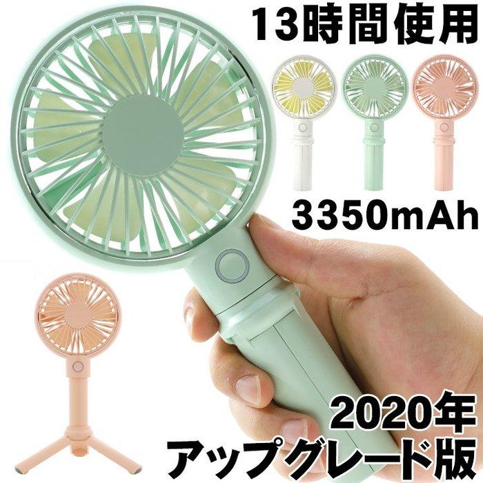 《FOS》日本 熱銷 手持 迷你 風扇 攜帶型 13小時 USB充電 桌扇 辦公室 夏天 消暑 涼爽 熱銷 2020新款