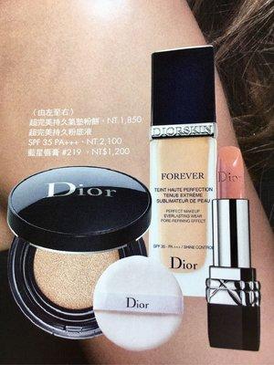 香水倉庫~ Dior 迪奧 藍星唇膏(色號219)(特價900元~3支免運)高雄自取