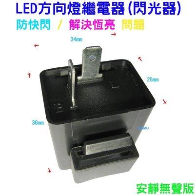 【LED方向燈繼電器(閃光器)-安靜無聲版】LED燈泡閃爍器(2PIN)~防快閃/解決恆亮~機車小燈方向燈定位燈煞車燈用