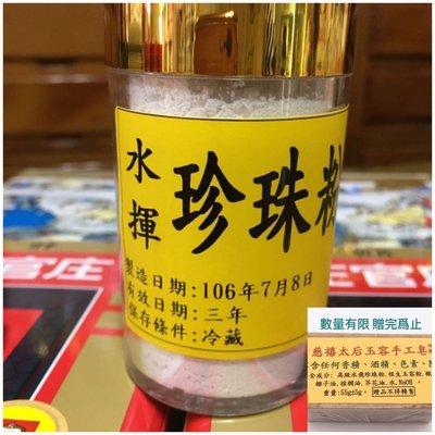 贈皂 正水揮日本珍珠粉 一兩37.5克 真正水揮技術 品質保障 可敷/搭配七子白面膜 玉容散面膜/多件優惠/亮麗過年 兩罐優惠可改贈大皂 以最新日期出貨