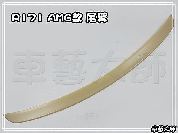 車藝大師☆批發專賣 BENZ 賓士 SLK CLASS R171 AMG 尾翼 押尾 壓尾 SLK300 350 素材 ABS