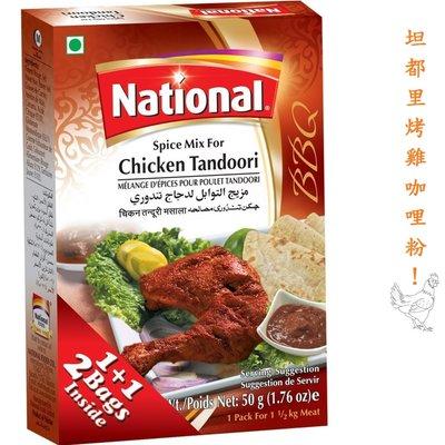 {100%純} 坦都里烤雞咖哩粉 (100公克) TANDOORI CURRY POWDER