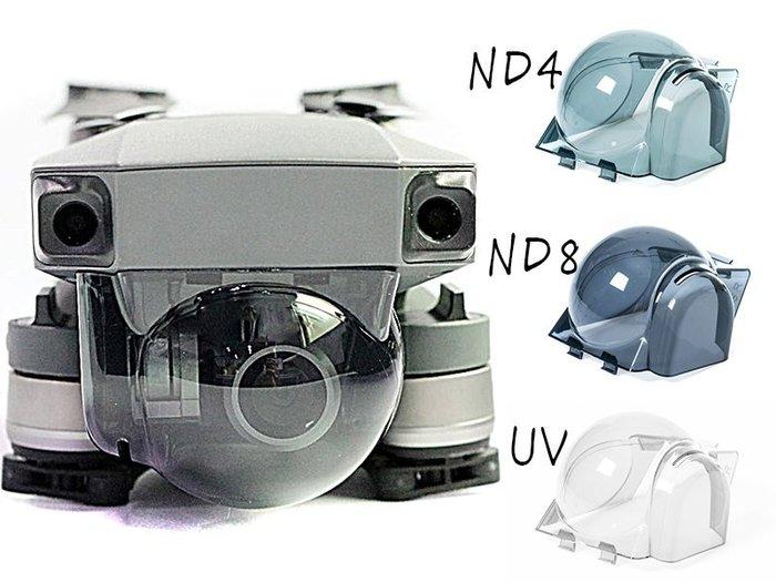 空拍機配件 大疆 DJI Mavic Pro 御 雲台遮光保護罩 鏡頭用濾鏡遮光罩 - 高透UV / ND4