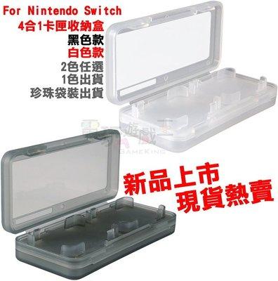 ☆電玩遊戲王☆新品現貨 For 任天堂 Nintendo Switch 遊戲卡匣盒 收納盒