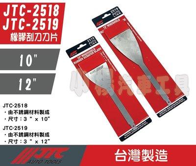 """【小楊汽車工具】JTC 2518 10"""" 橡膠刮刀刀片 / JTC 2519 12"""" 橡膠刮刀刀片"""