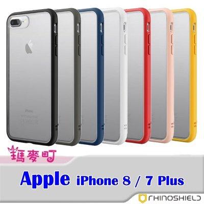 ☆瑪麥町☆ 犀牛盾 Apple iPhone 8/7 Plus MOD NX 邊框背蓋兩用殼 軍規防摔殼