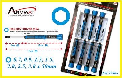 Armway EB Hex Key內六角 精密維修 螺絲起子組 0706S 插卡