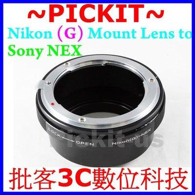 可調光圈 Nikon G AI F AF 鏡頭轉 Sony NEX E-MOUNT 機身轉接環 A5100 A3000K
