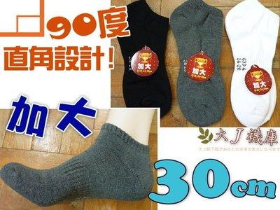 L-31-2特大Y跟氣墊隱形襪【大J襪庫】1組3雙-男生30cmXXL加大尺碼純棉襪-踝襪船襪學生襪-加厚毛巾襪運動襪