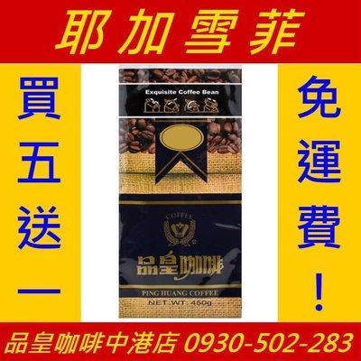 【免運】【買5送1】耶加雪菲 咖啡豆【品皇咖啡中港店】450克 雪芙 雪飛