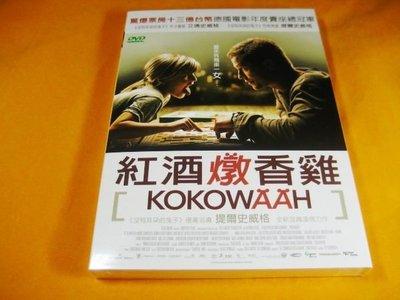 全新歐影《紅酒燉香雞》DVD 驚爆票房十三億台幣 德國電影年度賣座總冠軍