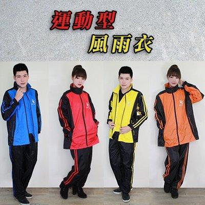 天神牌 TEN JINO 兩件式雨衣 套裝雨衣 兩截式 運動型雨衣 TJ-919