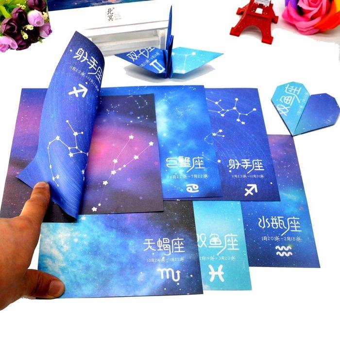 15-17厘米正方形雙面星座印花折紙疊千紙鶴愛心手工紙diy星空彩紙