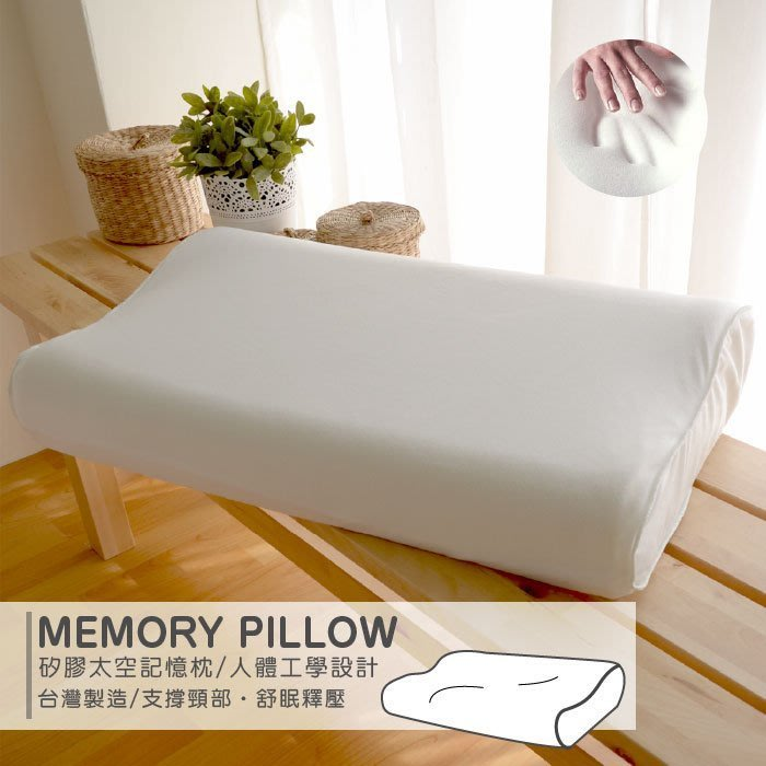 MIT枕頭/枕心【矽膠太空記憶枕】 絲薇諾