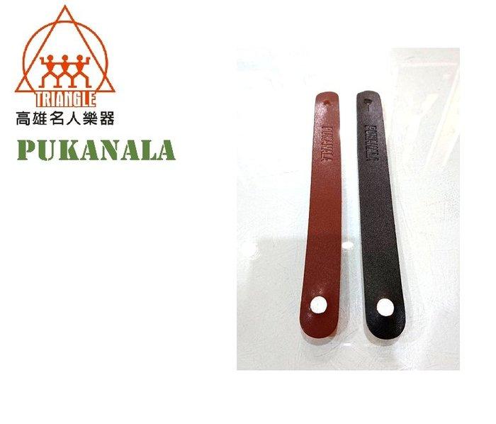 【名人樂器】 PUKANALA 背帶扣 安全背帶扣 黑色/咖啡色