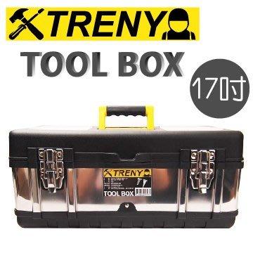 【TRENY直營】TRENY不鏽鋼工具箱17吋 工具箱 手提箱 多功能 零件盒 置物盒 手工具 DIY 萬用 6865