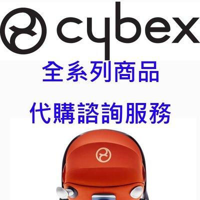 2015 cybex 全系列 Aton Cloud Sirona Juno Pallas Solution ISOFIX