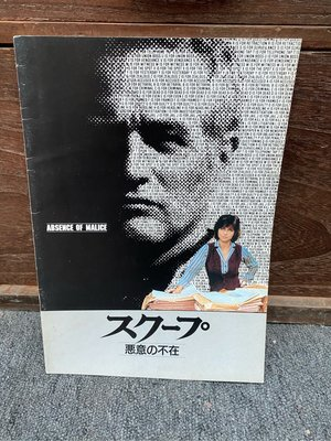 沒有惡意 Absence of Malice(1981 年)日本電影場刊