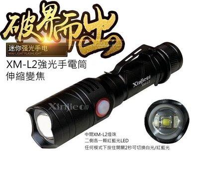 信捷戶外【A24國套】CREE XM-L2 強光手電筒 伸縮變焦 工作燈 汽修 維修 登山 露營燈 超越Q5 T6 U2