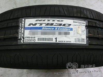 【超前輪業】 NITTO 日東 NT830 245/35-20 日本製 寧靜 舒適 特價 8600