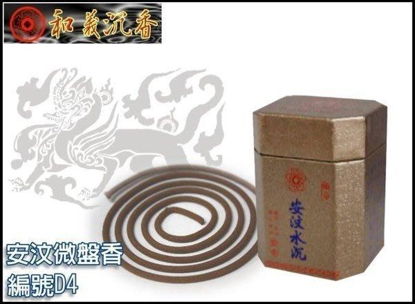 香品【和義沉香】《編號D4》微盤香系列---安汶水沉香 ← 極品 $500/罐