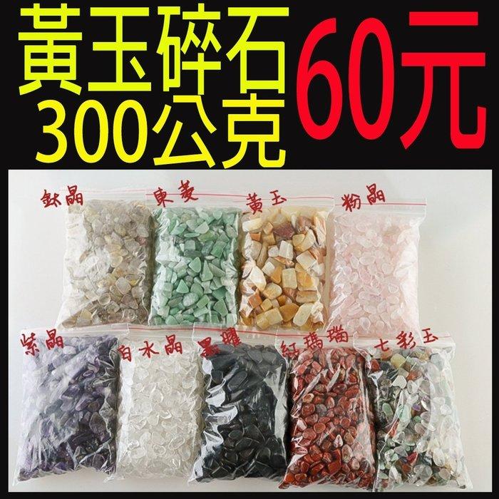 『上久水晶』__一包300公克60元___黃玉碎石碎料___挑戰賣場最低價__五行水晶碎石