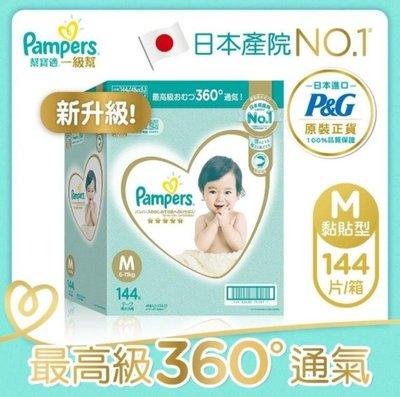momo代購【幫寶適】一級幫 紙尿褲/尿布 (M)144片_日本原裝