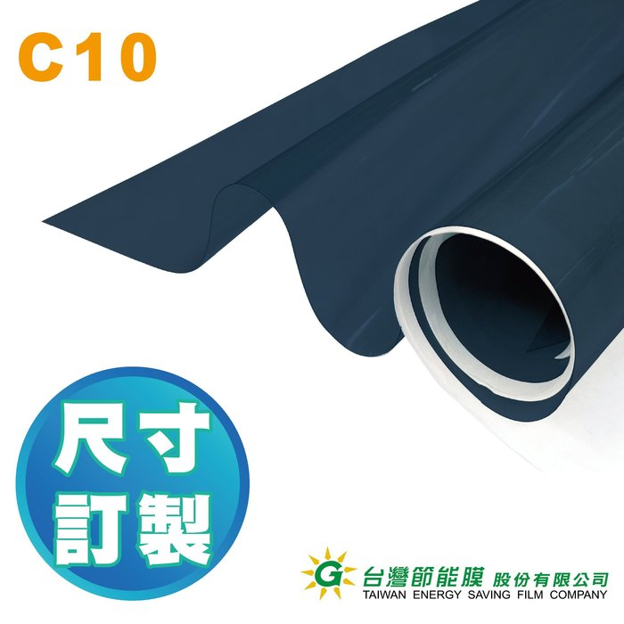 靜電隔熱膜-紫黑隱密型(C10)/隱蔽性 90%!滿千送工具組、滿兩千免運費!/台灣節能膜