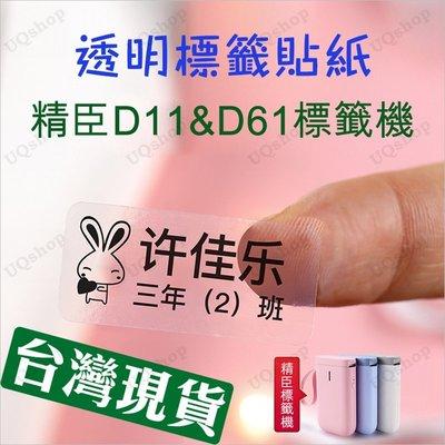 台灣現貨 精臣D11 D61 透明 標籤紙 精臣標籤機 原廠 姓名貼 精臣 RFID 貼紙 感熱貼紙 精臣貼紙 姓名貼紙