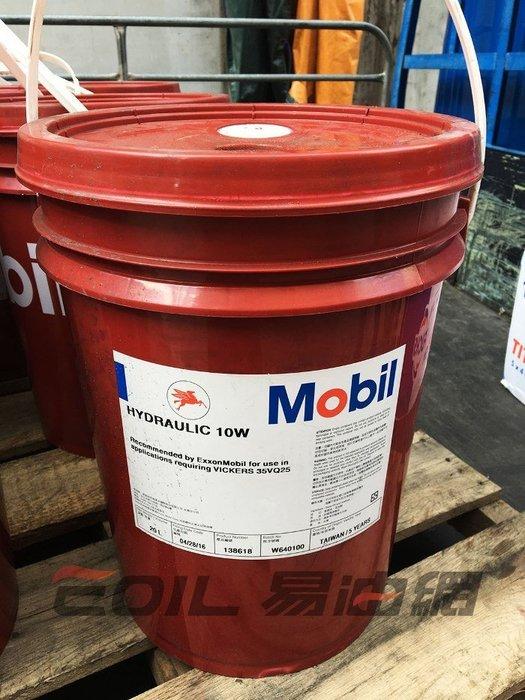 【易油網】MOBIL HYDRAULIC 10W 液壓油
