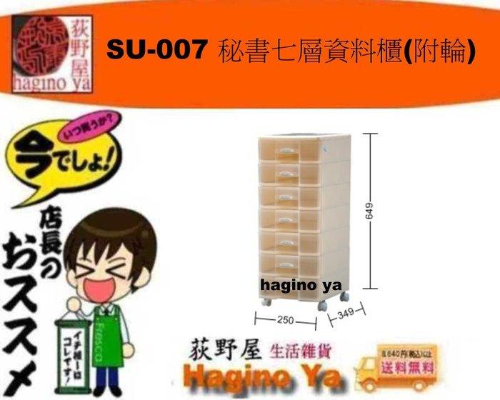 1入組免運/荻野屋 SU-007/秘書七層資料櫃/收納盒/整理盒/針線盒/文具分類/SU007直購價