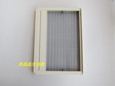 摺疊紗門 折疊紗窗 百折紗窗 摺疊紗窗 沙門 沙窗 推窗 紗網 DIY 防蚊 蟲 蟑螂