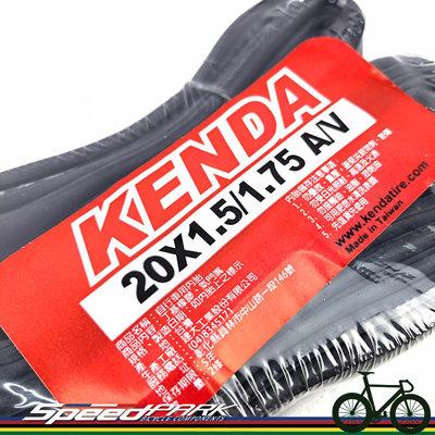 速度公園 KENDA 建大 20X1.5/1.75 A/V 美式氣嘴 406內胎 台灣製造