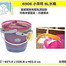 三元~ 佳斯捷 JUSKU 6906 (藍色)小萊特水桶 接水桶 塑膠水桶 儲水桶 手提桶 8L /台灣製