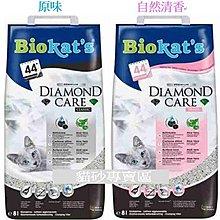 【毛小孩寵物店n】德國 Biokat's寶凱-雙鑽超效能除臭貓砂-原味_自然清香 /8L 包《3包賣場》