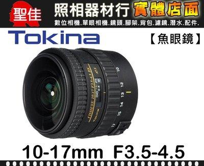 【立福公司貨】Tokina AT-X DX 10-17mm F3.5-4.5 FishEye 107 魚眼鏡頭 兩年保固
