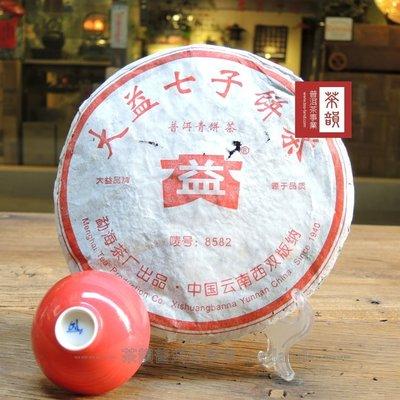 [茶韻]大益/勐海茶廠-2005年-8...
