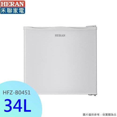 ↙現貨本月特價↙【禾聯家電】34L 四星急凍直立式冷凍櫃《HFZ-B0451》暢銷商品*原廠保固
