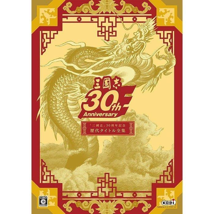 【傳說企業社】PCGAME-三國志30週年紀念歷代遊戲全集