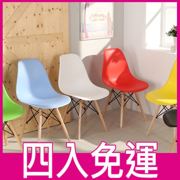2張免運 好實在 設計師復刻版 北歐餐椅 現代風格 餐椅 書桌椅 休閒椅 事務椅 事務椅 工作椅 X804