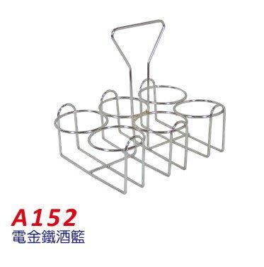 【無敵餐具】電金鐵酒籃 ~ 內用外場專用/營業用~ 量多可來電洽詢喔~【JS-16】