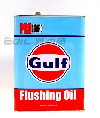 【易油網】GULF FLUSHING OIL 引擎清洗劑 日本鐵罐 4L TOYOTA HONDA