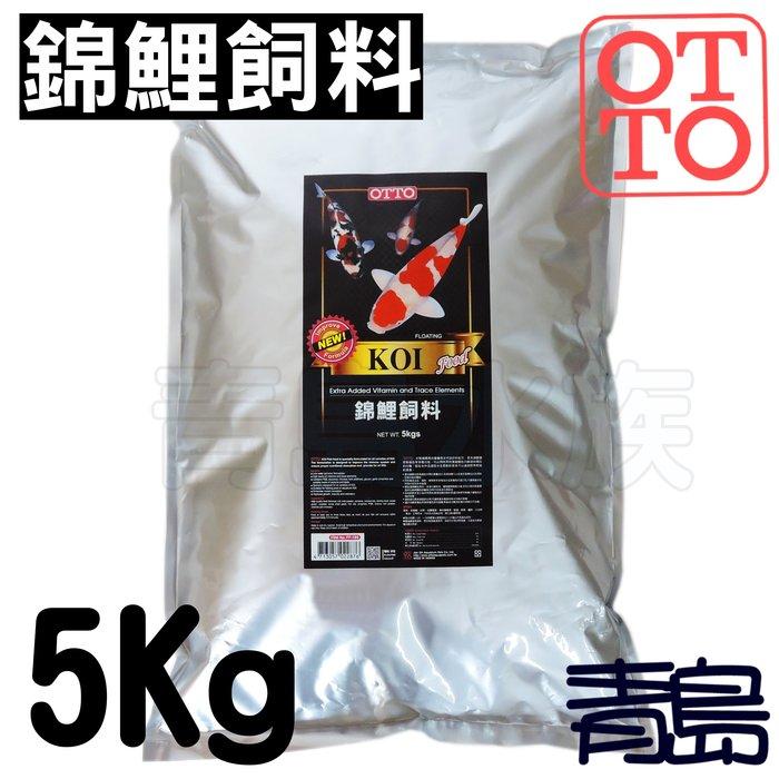 E。。。青島水族。。。FF-195台灣OTTO奧圖-----KOI錦鯉飼料==5kg
