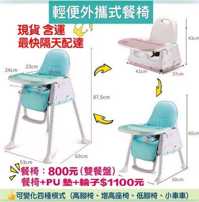 台灣出貨 獨家代理 多功能輕便式餐椅$800元含運 兒童餐椅 餐椅 商檢合格 外出 便攜式餐椅 台中面交 用餐椅