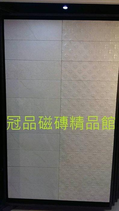 ◎冠品磁磚精品館◎進口精品 施釉磚米+米花磚-(共一款)-20X60 CM