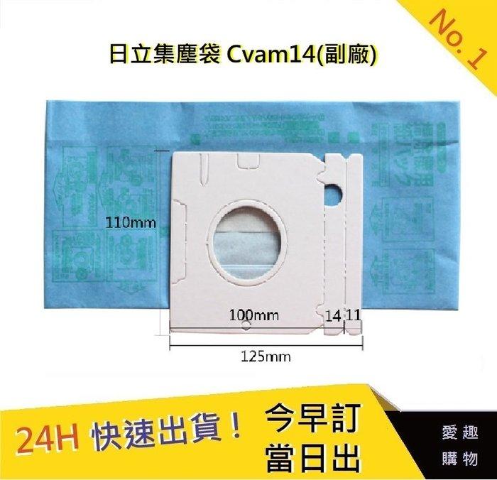 日立集塵袋 cvam14 cv-am14 雙層 集塵袋 cvp6 吸塵器 cv14紙袋 吸塵袋 集塵紙袋(副廠)【愛趣】